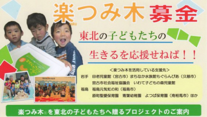 「楽つみ木募金」 東北の子どもたちの生きるを応援せねば!!